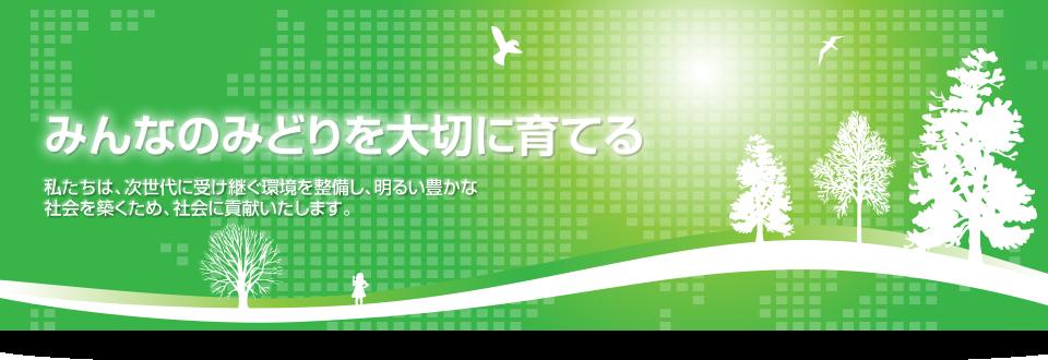 第一グリーンのイメージ画像